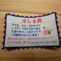 寿司台付6