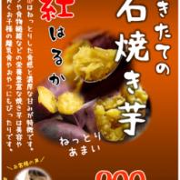 21-焼き芋1